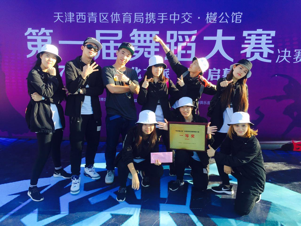 天津西青第一节舞蹈大赛一等奖